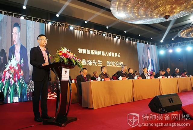 袁鑫烽董事长出席第三届特种装备行业峰会并致欢迎辞(组图)
