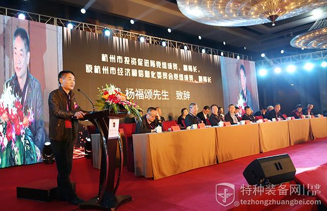 杨福颂副局长出席第三届特种装备行业峰会并致开幕辞(组图)