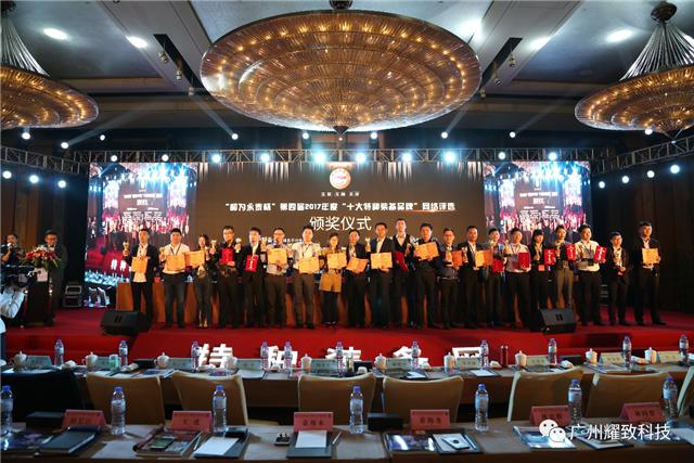新时代 · 新使命 · 新征程丨广州耀致再获十大特种装备品牌奖!(组图)