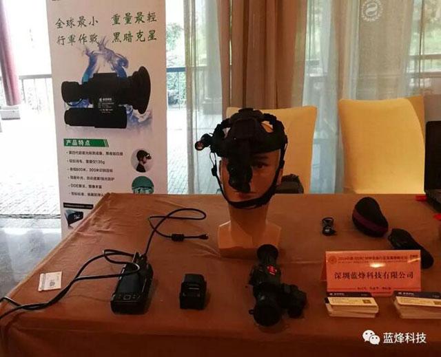 VR智能夜视取证技术惊艳亮相2018特种装备行业高峰论坛!荣获2017年度特种装备行业十大创新成果奖(组图)