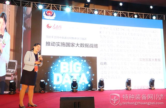刘彩霞教授出席第三届特种装备行业峰会并发表题为《公安大数据战略下的特种装备发展方向》主题演讲(附视频)