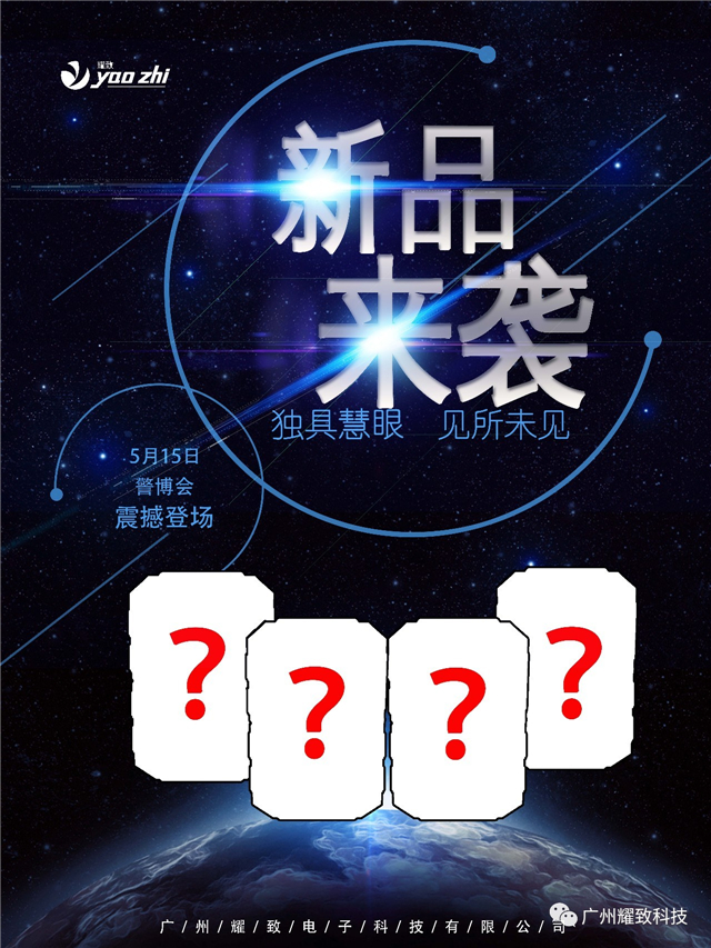 邀请函丨5月15日-18日,广州耀致与您相约第九届警博会,门票都给您备好啦!(组图)