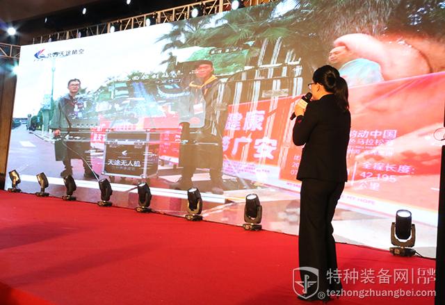 杨苡执行董事出席第三届特种装备行业峰会并发表题为《无人机在安防领域的运用》主题演讲(附视频)
