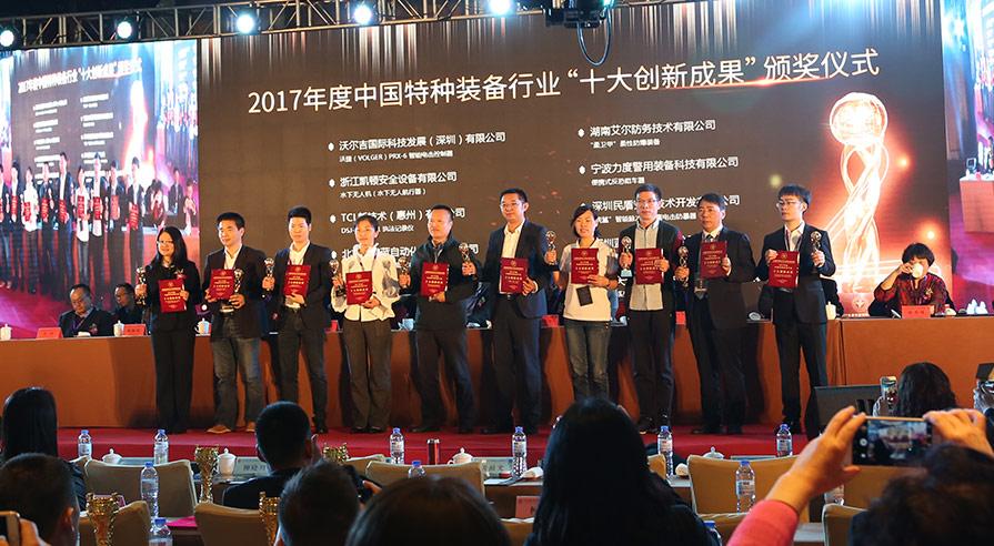 """2017年度中国特种装备行业""""十大创新成果""""获奖企业上台领奖"""
