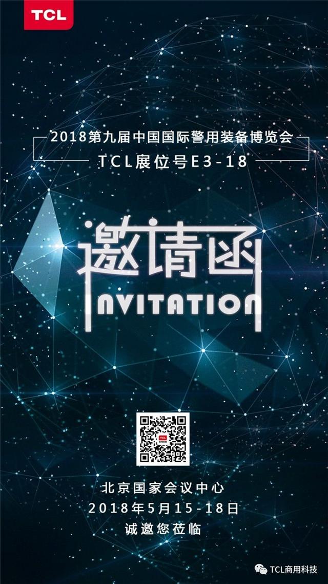 【展前预告】TCL诚邀您莅临2018北京警博会(展位号E3-18)(组图)