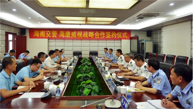 海南省交警总队与海康威视签署战略合作协议(组图)
