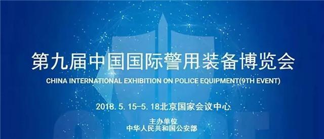 【警博会特辑】和为永泰精彩亮相第九届中国国际警用装备博览会(组图)