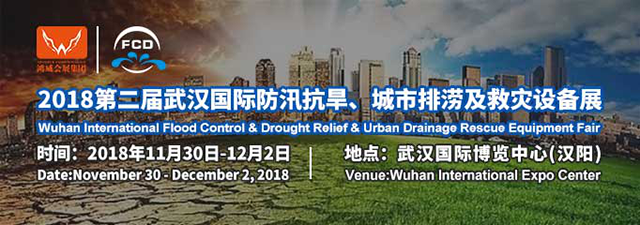 2018第二届武汉国际  防汛抗旱、城市排涝及救灾设备展