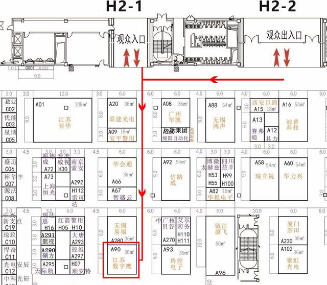 5月23日-25日丨第十八届上海安博会数字鹰科技与你相约(组图)