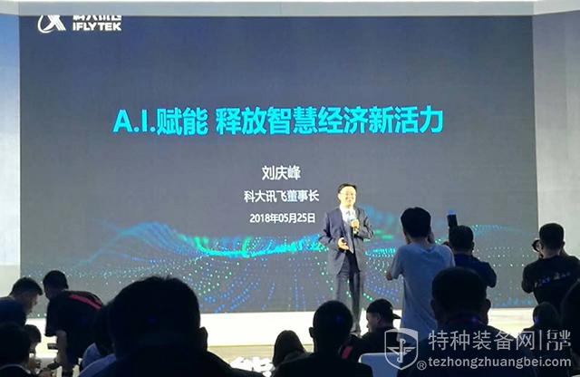 本网董事长出席世界制造业大会人工智能(中国声谷)论坛(组图)