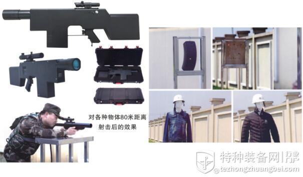 重量更轻射程更远 非致命性武器实战应用效果显著(附视频)
