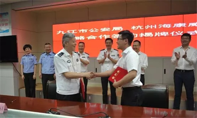 九江市公安局与海康威视签署战略合作协议(组图)