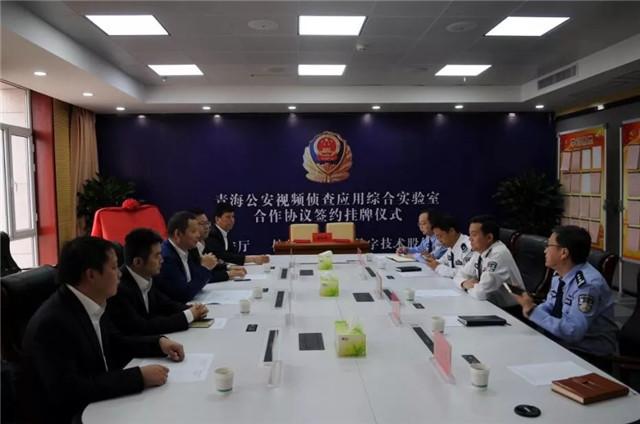 """青海省公安厅与海康威视联合成立""""视频侦查应用综合实验室""""并举行挂牌仪式(组图)"""