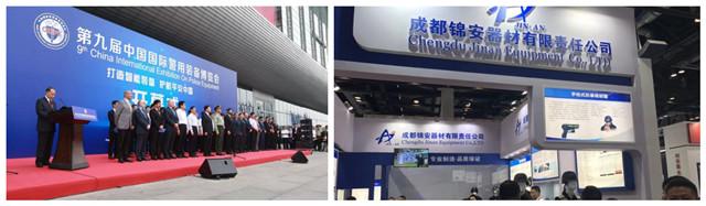 成都锦安参加第九届中国国际 警用装备博览会取得圆满成功(组图)