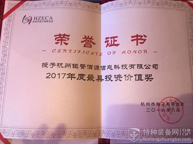 """本网获得2017年度""""最具投资价值奖""""殊荣(组图)"""