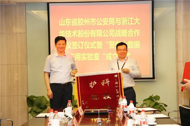 山东省胶州市公安局与大华股份签署战略合作协议(组图)