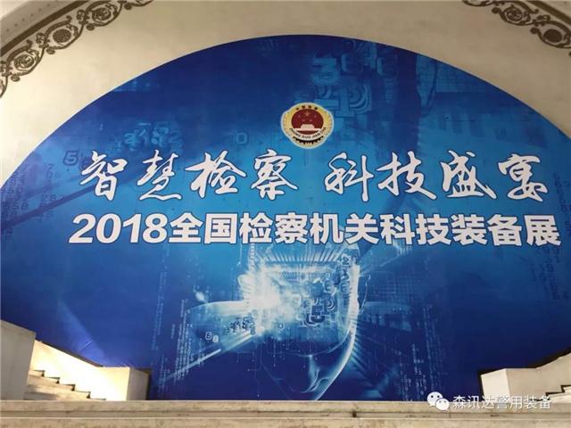 森讯达受邀参加北京2018全国检察机关科技装备展(组图)