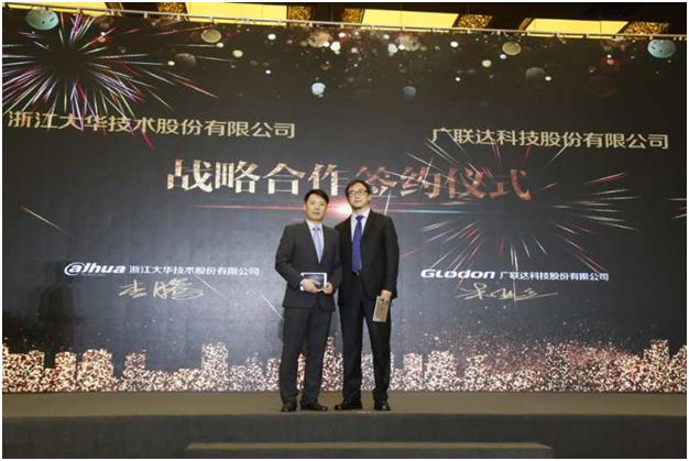 大华股份与广联达签署战略合作协议(图)