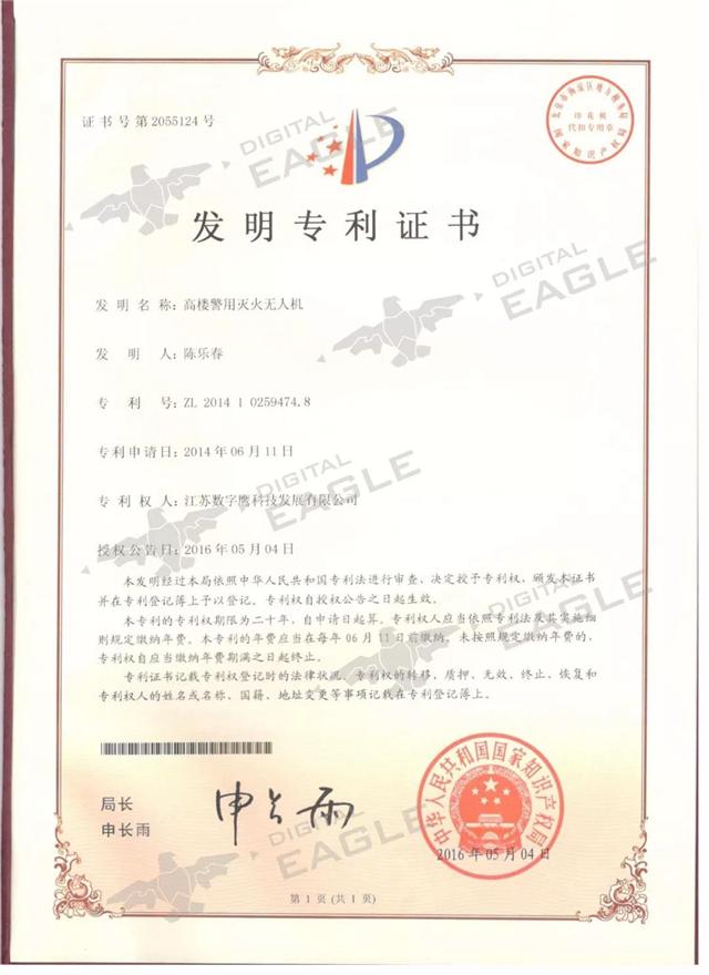 专利认证丨数字鹰灭火无人机:世界高层灭火难题破解者(附视频)