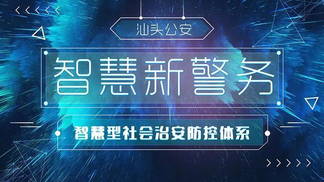 借力人脸识别技术 广东汕头公安智慧新侦查实现精准打击(组图)