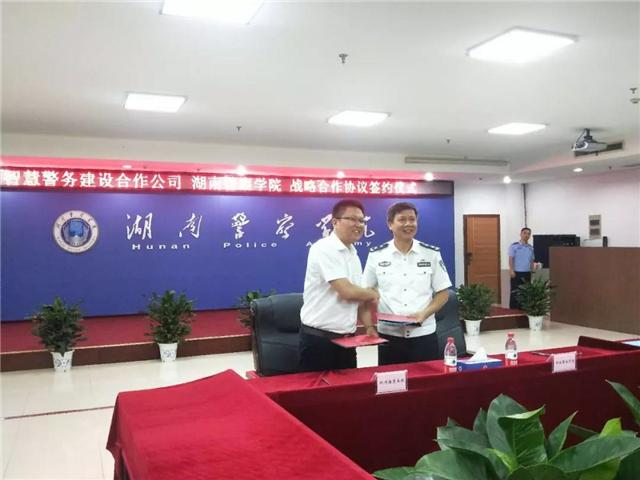 湖南警察学院与海康威视签订战略合作协议,开启湖南智慧公安应用新时代(组图)