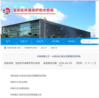 忆志科技4G执法记录仪中标最新资讯(图)