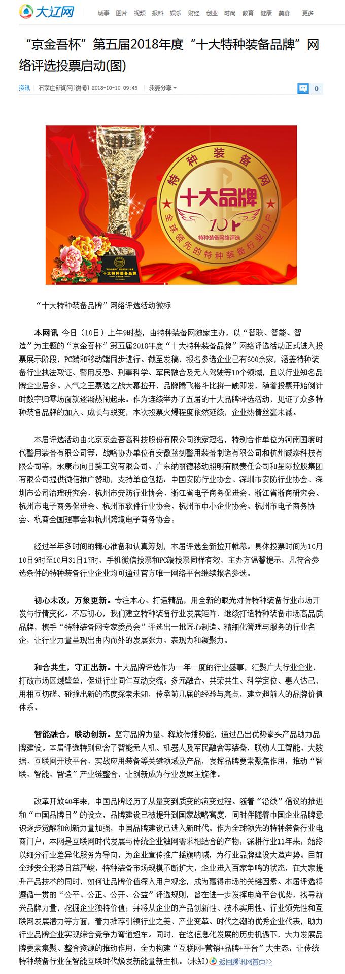 大辽网_腾讯网.jpg