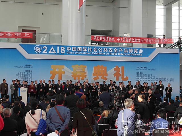 本网专题报道组走进2018北京安博会(组图)