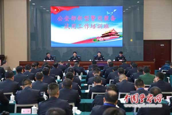 公安部举办新型警用装备试用工作培训班(组图)