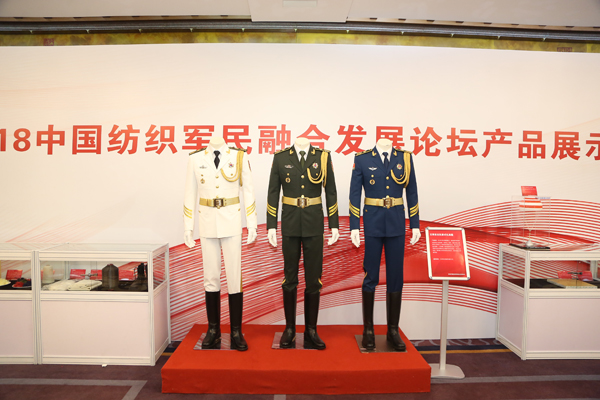 中国纺织军民融合发展论坛在京召开(组图)