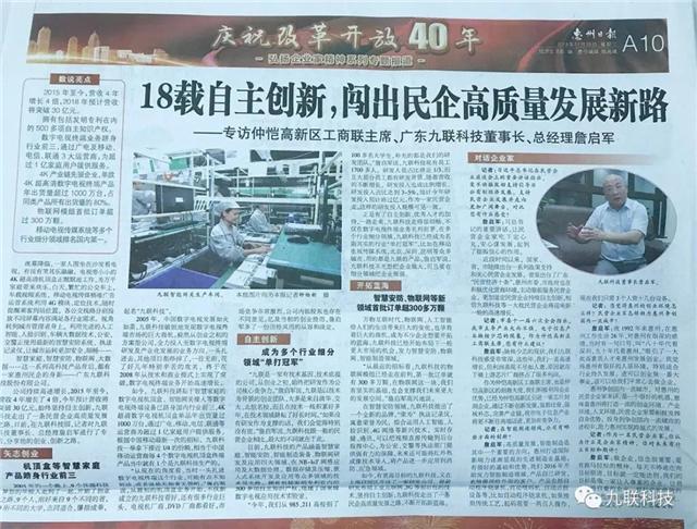 【惠州日报专访】听九联董事长詹启军 讲他的自主创新之路(组图)
