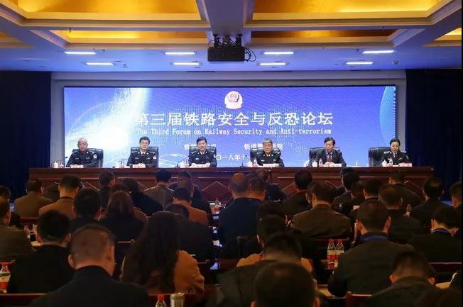第三届铁路安全与反恐论坛在铁道警察学院举行(组图)