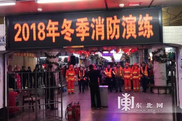 黑龙江佳木斯市人防办开展冬季消防演练 200余人参加演练(组图)
