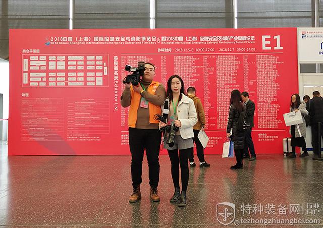 2018年中国(上海)国际应急与消防安全博览会开展(组图)
