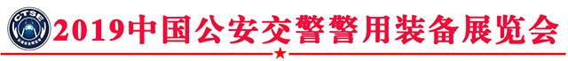 2019中国公安交警警用365bet官方吧_365bet手机官网_365bet span展览会