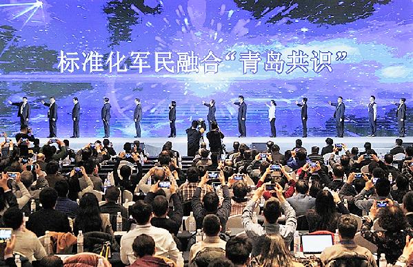 全国首届标准化军民融合年会在山东青岛举行(组图)