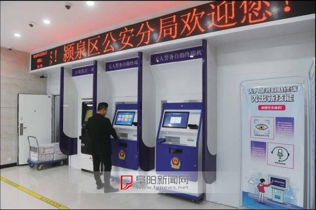 安徽省省首批无人警务室正式上线(图)