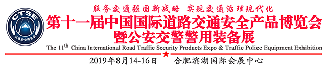 2019第十一届中国国际道路交通安全产品博览会暨公安交警警用装备展