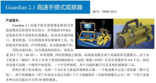 恭喜东美森泰成功中标珠海市公安局特警突击队反恐装备采购项目(附视频)