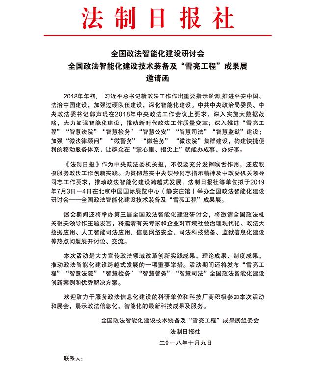 """2019全国政法智能化建设技术装备及""""雪亮工程""""成果展"""