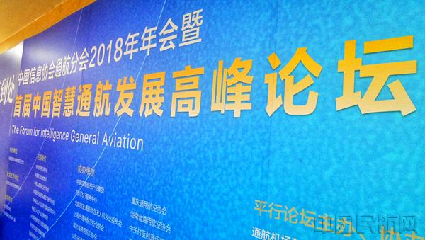 首届中国智慧通航发展高峰论坛在北京举行(组图)