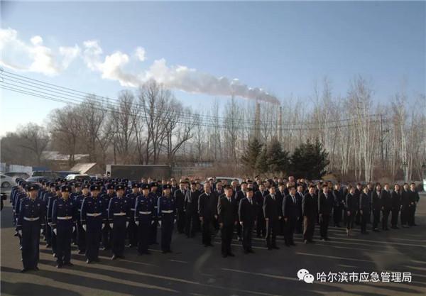 黑龙江哈尔滨应急管理局正式揭牌(组图)