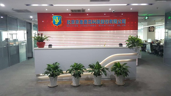 恭贺京金吾公司成功中标中国人民解放军陆军装备部手持式金属探测器采购项目(组图)
