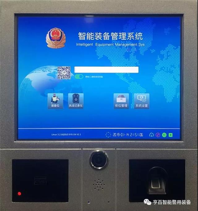 首家兼具执法记录仪、单警装备统一管理的装备管理系统(组图)