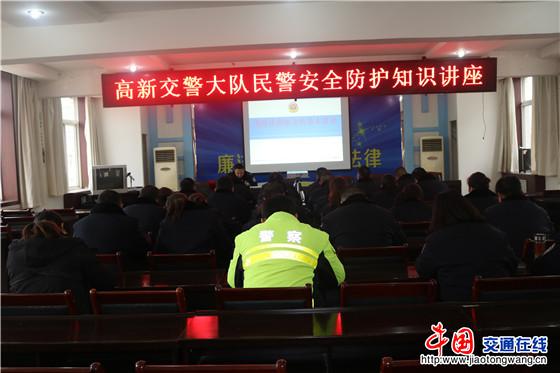 陕西渭南高新交警大队民警对安全防护知识进行培训(组图)