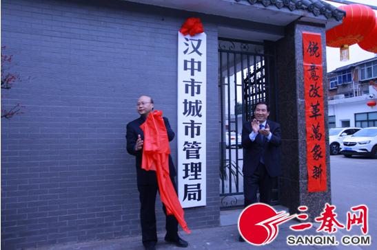 陕西省汉中市城市管理局举行揭牌仪式(组图)