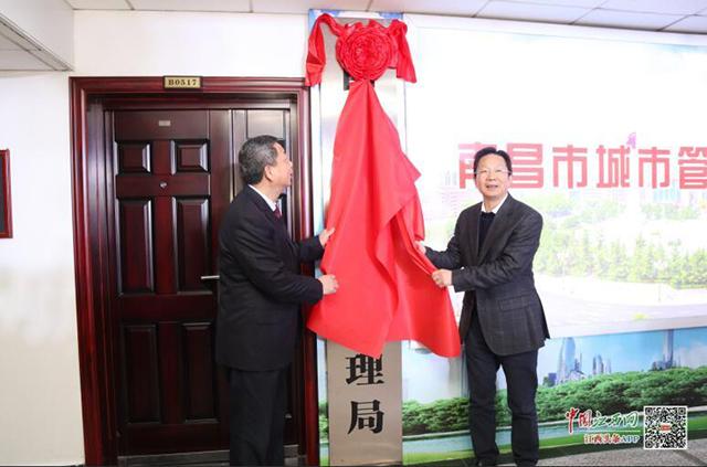 江西省南昌市城市管理局正式挂牌成立(图)
