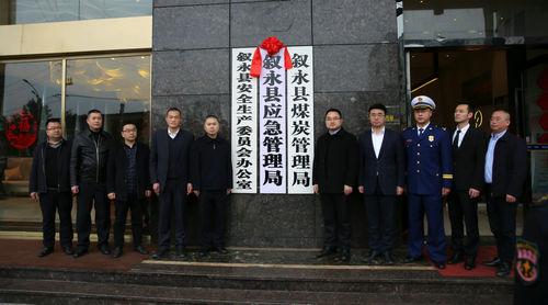 改革进行时!四川省叙永县应急管理局正式挂牌成立(组图)