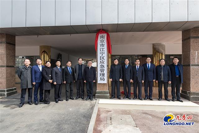 江苏南京市江宁区应急管理局正式挂牌运行(组图)
