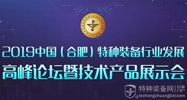 北京凌志阳光助力2019中国特种装备行业发展高峰论坛(图)